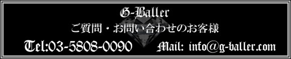 G-BALLERへのお問合せはコチラをクリックしてください。