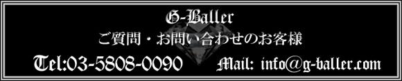 G-BALLERへのお問合せはコチラをクリックしてください。