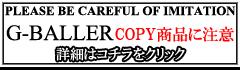 g-ballerのコピー商品にお気を付けください。