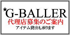 G-BALLERでは随時代理店を募集しております。