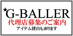 g-ballerでは随時代理店を募集しております。