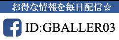 G-BALLER公式フェイスブックページをどうぞご覧くださいませ。