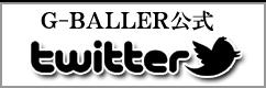 Gボーラー公式ツイッターでは、お得な最新情報を配信しております!