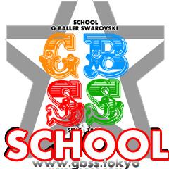 スワロデコスクール GBSS ホームページへ
