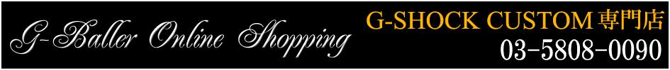 G-SHOCK(ジーショック)へカスタムパーツを装着したGショックカスタムを販売してます。カスタムベゼル等のカスタムパーツも豊富に取り揃えております。