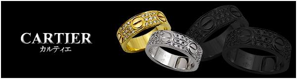 カルティエ ラブリング/ラブブレス アフターダイヤモンド専門店G-BALLERへ。
