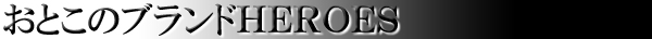 おとこのブランドHWROS掲載アイテムを御紹介