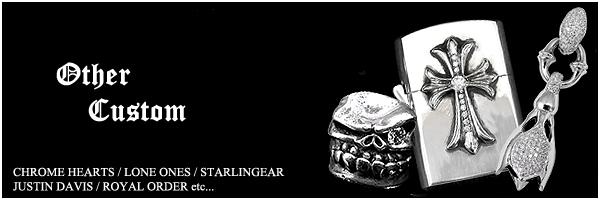 クロムハーツのメガネや財布、ジッポ等にもダイヤカスタムが可能です。その他のクロムハーツカスタムをご紹介します。