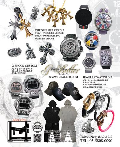 おとこのブランドHEROES2014年2月号に掲載がされている商品をご紹介!クロムハーツ・フレッド・アクアノウティック・ガガミラノ・フランクミュラー等のブランドアイテムが数多くございます。