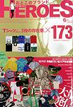 おとこのブランドHEROS2014年6月号に掲載がされているG-BALLERアイテムをどうぞご覧ください。