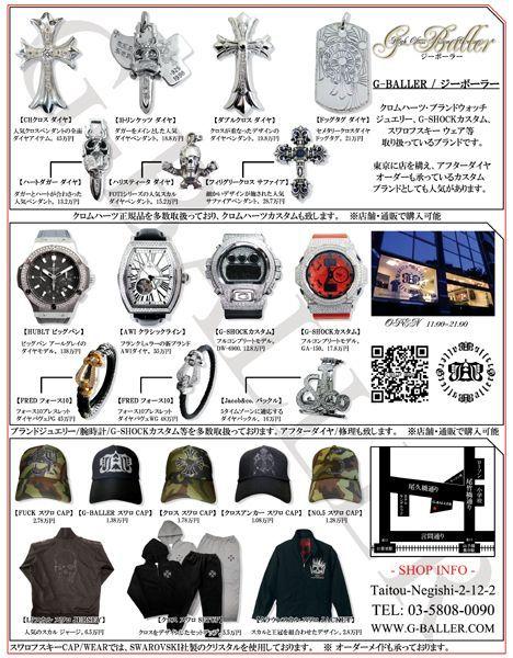 おとこのブランドHEROES2014年4月号に掲載がされている商品をご紹介!クロムハーツ・フレッド・アクアノウティック・ガガミラノ・フランクミュラー等のブランドアイテムが数多くございます。