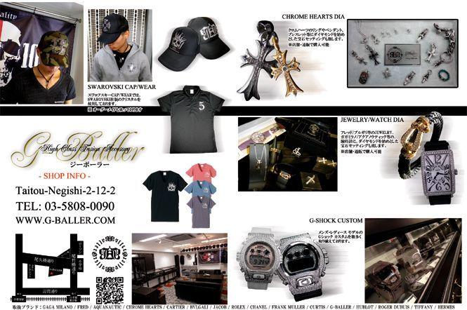オラオラ系ファッション雑誌、ソウルジャパンにG-BALLERのアイテムが数多く掲載されております。