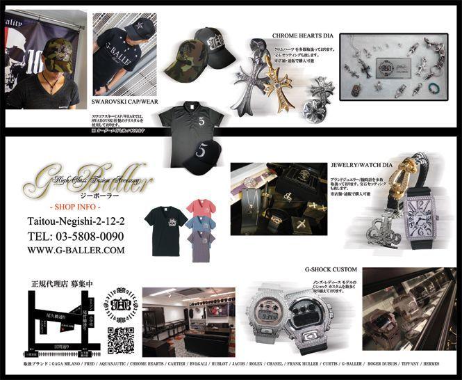 おとこのブランドHEROES2013年12月号に掲載がされている商品をご紹介!クロムハーツ・フレッド・アクアノウティック・ガガミラノ・フランクミュラー等のブランドアイテムが数多くございます。
