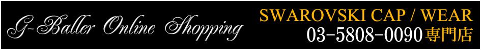 スワロフスキーキャップ/ウェア専門店のG-BALLERがご提供する、本スワロ使用のアイテムをどうぞご覧くださいませ。