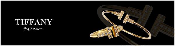 ティファニー アクセサリーのアフターダイヤをご紹介。