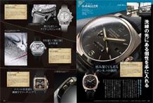 おとこの腕時計HEROES2018年2月号 掲載商品特集