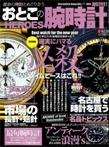 おとこの腕時計HEROES2018年2月号 掲載アイテム特集