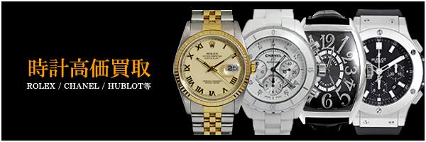 ロレックス、シャネル、ウブロ、オーデマ・ピゲ、フランクミュラー等のブランド時計を高価買取致します。