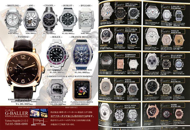 おとこの腕時計ヒーローズ ラジオミール世界限定150本特集