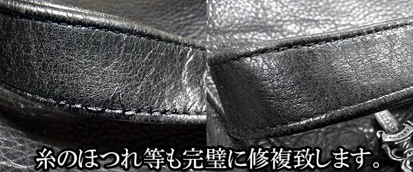 レザー/本革製品の修理・修復ならお任せ下さい!