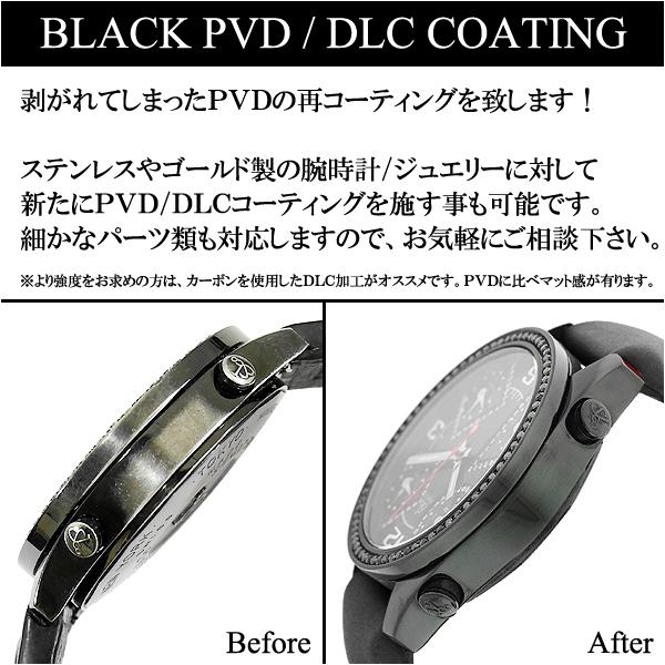 時計 アクセアリーへのブラックPVD DLC加工を承ります。